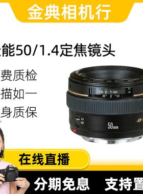 金典二手Canon佳能50/1.4专业数码定焦人像单反镜头旅行携带方便