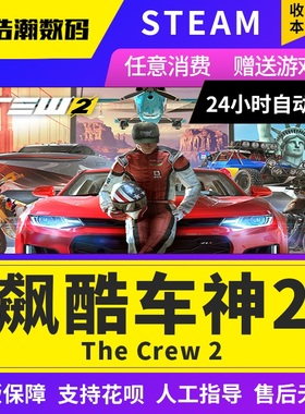 Steam正版PC中文游戏 The Crew 2 飙酷车神2 浩瀚数码