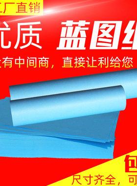 直销双面蓝图纸80克80g A0 A1 A2 A3 A4工程绘图纸激光数码打印纸