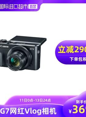 Canon/佳能 PowerShot G7 X Mark II数码相机卡片机照相机高清
