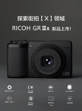 Ricoh 理光GR3x GRIII 限量版数码相机便携口袋卡片李现代言同款