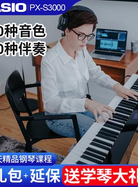 卡西欧PX-S3000电钢琴88键重锤考级便携数码钢琴舞台家用成人儿童