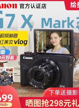 佳能g7x3 4K视频Vlog美颜自拍高清数码旅游相机学生入门级卡片机 g7x mark3美颜卡片机