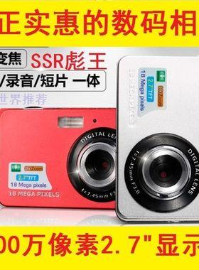 照相机高清学生数码相机初学者入门级小型随身CCD卡片机旅游便携