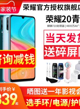 【3期免息】HONOR/荣耀20青春版 手机AMOLED屏幕指纹三际数码官方旗舰店10X正品智能手机20新品老人学生手机