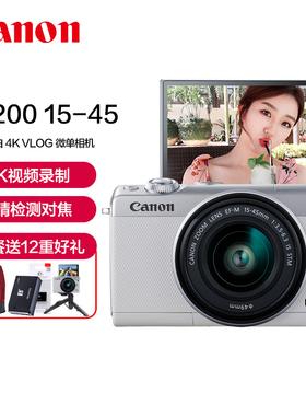 预售 佳能EOS M200微单15-45套机入门级高清Vlog家用相机旅游4K无反便携美颜自拍eosm200学生数码照相机M100