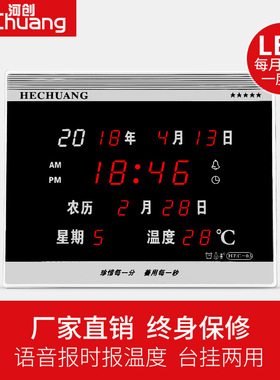 LED数码万年历电子挂钟客厅创意静音电子钟表日历钟表新款