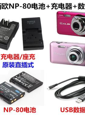卡西欧EX-ZS5 S8 N1 N2 N10 Z800数码相机NP80电池+充电器+数据线