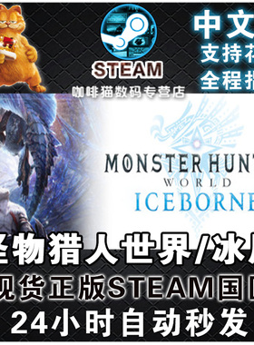 Steam正版  怪物猎人世界 国区现货秒发 简中 怪物猎人标准版 豪华版 冰原 标准/豪华 大师版豪华咖啡猫数码