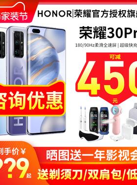 【直降450元】HONOR/荣耀30 Pro 5G智能游戏手机超稳远摄PRO三际数码官方旗舰店荣耀手机5g新款荣耀30pro曲屏