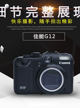 二手 佳能G15 G12 G11 G10 G9PowerShot微单数码相机单反备机