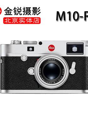 Leica徕卡M10 R旁轴数码相机 莱卡复古微单4000万像素正品包邮