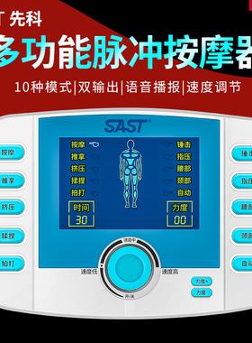 先科多功能按摩器电疗仪家用经络理疗电子经络仪电脉冲数码按摩仪