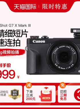 【天猫国际】Canon/佳能PowerShot G7XMark III数码相机g7x3小型随身卡片机佳能g7x2 mark3 vlog美颜相机