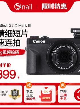 Canon/佳能 PowerShot G7 X Mark III数码相机 g7x3小型学生随身卡片机佳能g7x2 mark3 vlog美颜相机