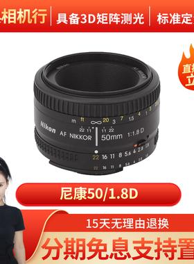 金典二手尼康50/1.8D小痰盂50-1.8人像镜头定焦单反镜头数码摄影