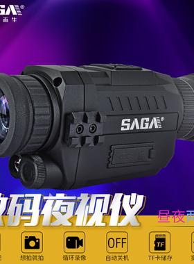 数码夜视仪望远镜高倍高清红外线红外夜视成像夜间全黑户外成像仪