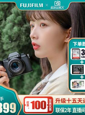 【现货减100】Fujifilm富士X-S10微单相机高清数码富士xs10防抖4k