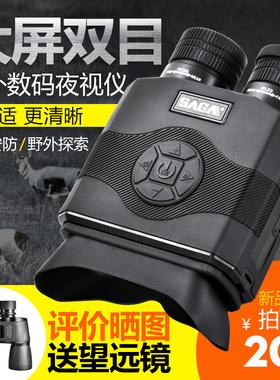 夜视仪红外数码红外线望远镜单兵夜视眼镜仪夜间户外成像仪特种兵