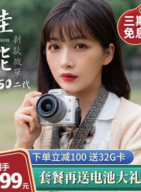 【直降100+送卡】佳能m50二代 mark ii 微单相机数码高清旅游女学生款入门级vlog