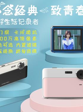 复古VLOG傻瓜数码相机旅游小型随身老CCD高清卡片便携学生入门级