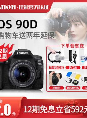 12期免息佳能90D单反相机专业级照相机高清数码旅游单反80D升级款