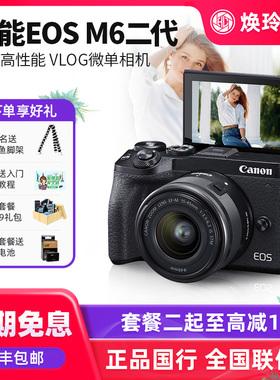 【12期免息】Canon/佳能 EOS M6 Mark II 微单数码相机 佳能M6mark2二代 入门高清旅游