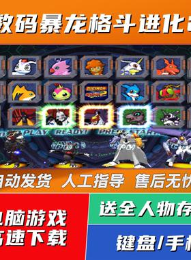 数码宝贝编年史 暴龙格斗进化2 PC用模拟器电脑游戏