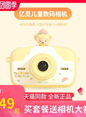 亿觅emie新品泰迪熊儿童照相机高清数码拍照玩具男孩女孩生日礼物