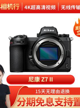 金典二手Nikon/尼康Z7 II专业全画幅数码微单相机z72二代视频VLOG