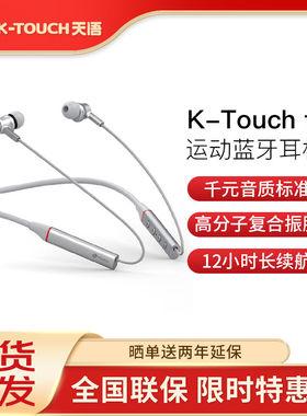 京值数码专营店H-天语智能语音运动蓝牙耳机K- Toch FLY抖音同款