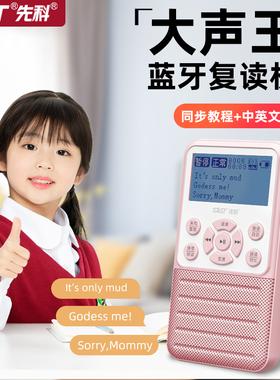 蓝牙复读机先科T63MP3英语U盘听力小学初中随身听学生数码录音机