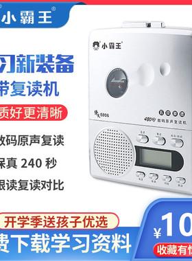 小霸王E606数码原声磁带复读机充电随身听小学生英语学习机儿童录音卡带机480秒复读 高保真磁带复读录音变速