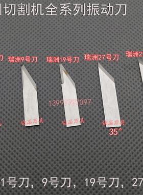 瑞洲RZCUT-1号刀9号 19号 27号36号脚垫切割机刀片汽车座垫振动刀