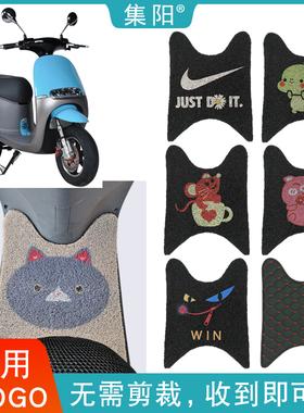 集阳 适用立马GOGO电动车防晒座套座垫套COCO丝圈脚踏垫皮质脚垫
