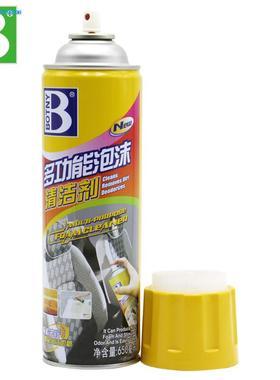 多功能皮革清洁针织清洗剂空调洗白车身布鞋套装脚垫功能沙发座垫