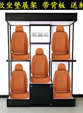 座套座椅模型展柜座垫脚垫展柜汽车装饰店货架4S店精品太阳膜展架