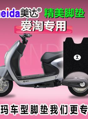 适用爱玛爱淘电动车 脚垫 AM500DQT-3G/31电瓶车 脚踩垫皮座垫套