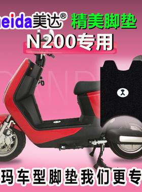 适用爱玛礼物N200电动车脚垫AM500DQT-30B电瓶车脚踏皮踏垫座垫套
