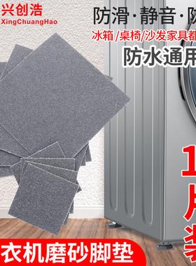 洗衣机防滑脚垫LG滚筒洗衣机通用磨砂防滑底座垫止滑贴片泡棉防震