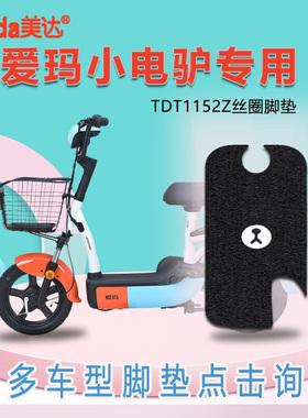 美达适用爱玛吉祥小电驴脚垫电动车TDT1152Z脚踏皮脚踩垫座垫座套