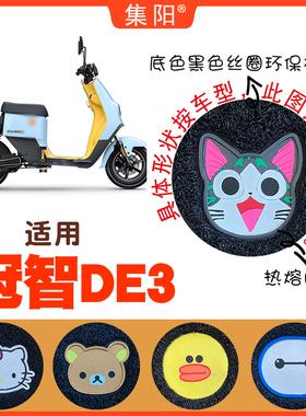 脚垫适用雅迪TDR2323Z电动车DE3踏板垫加长座垫丝圈脚垫卡通防水