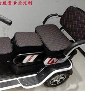新电动三轮车座套休闲车座垫通用坐垫套加厚脚垫防水全包围。