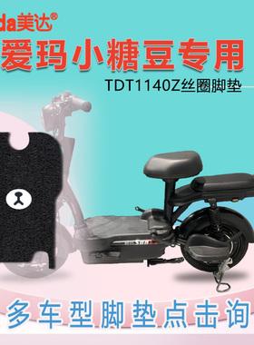 美达适用爱玛小糖豆脚垫电动自行车TDT1140Z脚踏皮脚踩垫座垫座套