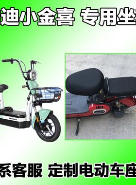 适用于雅迪电动车小金喜新国标靠背套座套防晒座垫套脚垫
