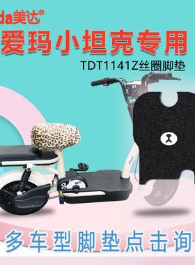 适用爱玛电动自行车小坦克脚垫TDT1141Z脚踏皮脚踩垫防水脚皮座垫
