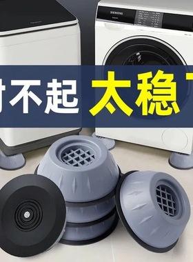 冰箱防滑底座垫静音洗衣机脚垫滚筒波轮减震垫通用家具脚垫增高垫