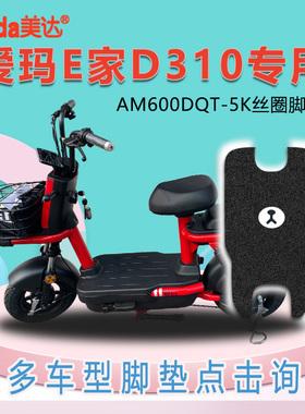 适用爱玛电动自行车E家脚垫AM600DQT-5K脚踏皮脚踩垫脚皮座垫座套