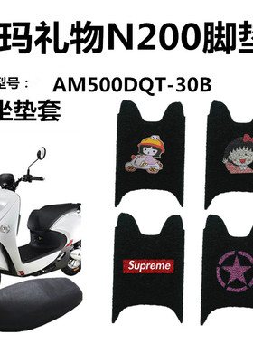 定制爱玛礼物N200电动车脚垫AM500DQT-30B电瓶车踏板垫防晒座垫套