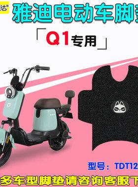 适用于雅迪Q1电动车脚垫座垫套TDT1216Z电瓶车丝圈防水防滑脚踏垫